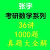 张宇考研数学系列丛书