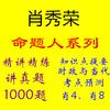 肖秀荣考研政治系列书籍